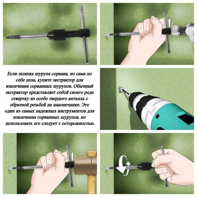 Этапы выкручивания сорванного шурупа с помощью экстрактора
