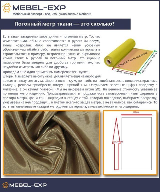 Погонный метр ткани — это сколько