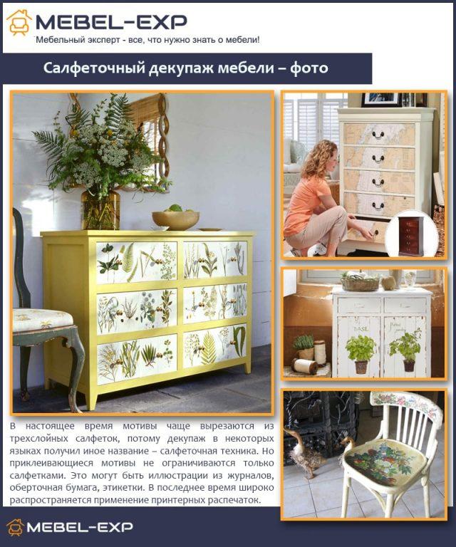Салфеточный декупаж мебели – фото