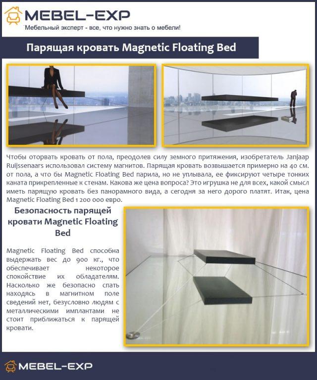 Парящая кровать Magnetic Floating Bed