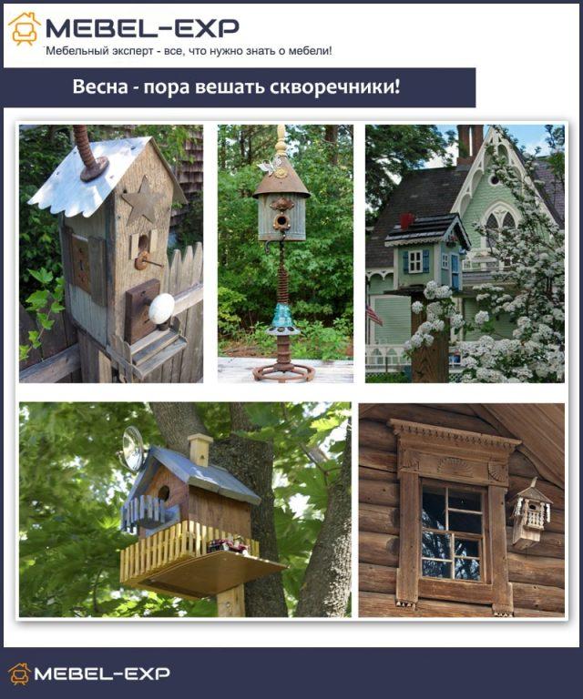 Vesna-pora-veshat-skvorechniki-640x768 Как сделать скворечник своими руками – 7 мастер-классов чертежи!